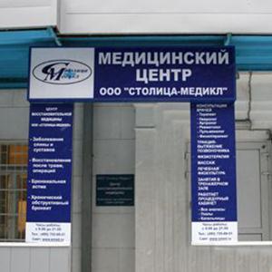 Медицинские центры Частых